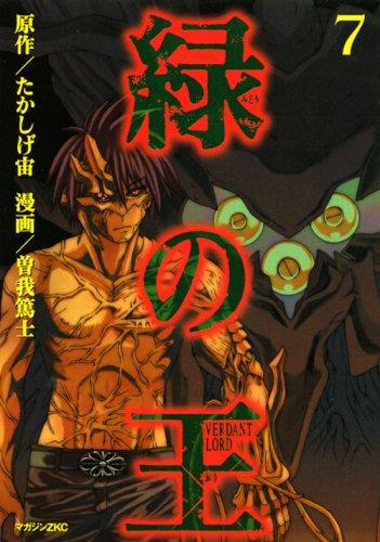 緑の王 VERDANT LORD(7) (マガジンZKC)の詳細を見る