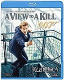 007/美しき獲物たち[Blu-ray/ブルーレイ]