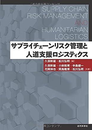 サプライチェーンリスク管理と人道支援ロジスティクス