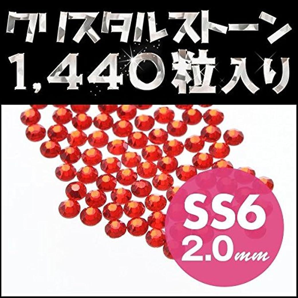ハンディ枢機卿スカルク高品質クリスタルガラスラインストーン ライトシャム Light Siam(SS6) 10Gross グロスパック 約1440粒