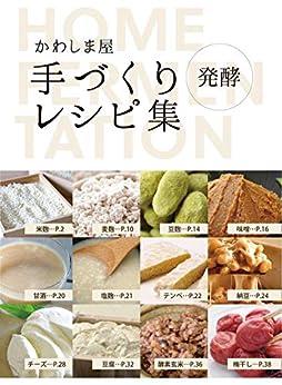 [かわしま屋]のかわしま屋 手作りレシピ集【発酵】