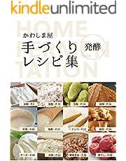 かわしま屋 手作りレシピ集【発酵】