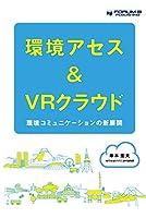 環境アセス&VRクラウド ~環境コミュニケーションの新展開~