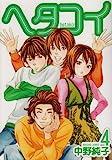 ヘタコイ 4 (ヤングジャンプコミックス)