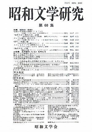 昭和文学研究 第60集 特集:昭和の〈偶像〉の詳細を見る