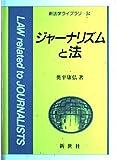 ジャーナリズムと法 (新法学ライブラリ (34))