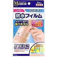 【美浜卸売】デルガード 防水フィルム Mサイズ 5枚入×2個セット