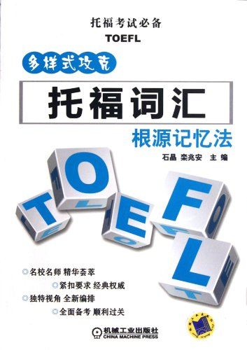 Variety Conquer Toefl Vocabulary Source Memory Method Chinese Edition