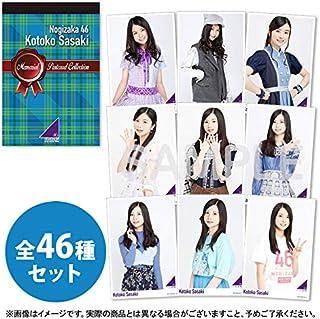 佐々木琴子 メモリアルポストカードコレクションBOOK 乃木坂46