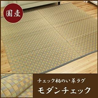 国産い草ラグカーペット『モダンチェック』 サイズ:191×250cm カラー:ベージュ(#1701230)