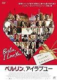 ベルリン、アイラブユー[DVD]