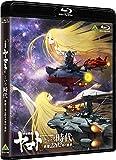 「宇宙戦艦ヤマト」という時代 西暦2202年の選択[Blu-ray/ブルーレイ]