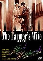 農夫の妻 [DVD]