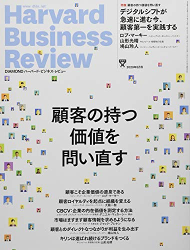 DIAMONDハーバード・ビジネス・レビュー 2020年 5月号 [雑誌] (顧客の持つ価値を問い直す)