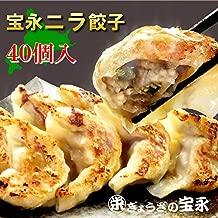 宝永餃子 40個入 (1袋)