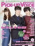Pick-up Voice(ピックアップボイス) 2016年 07 月号 [雑誌]