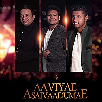 Aaviyae Asaivaadumae