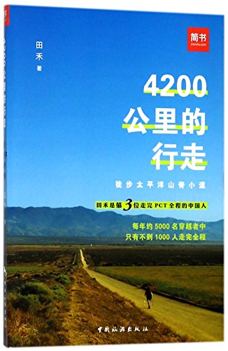 The Walk of 4200 Kilometers (Chinese Edition)