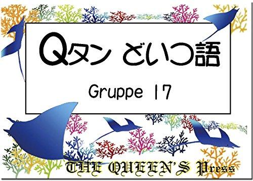 Qtan Doitugo Gruppe17 Qtan Doitugo Series Japanese Edition Ebook Fukuda Murasaki Music Office Amazon De Kindle Shop