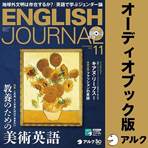 『ENGLISH JOURNAL(イングリッシュジャーナル) 2019年11月号(アルク)』のカバーアート