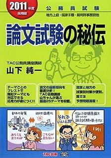 公務員試験 論文試験の秘伝〈2011年度採用版〉