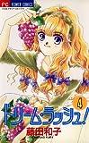 ドリーム・ラッシュ!(4) (フラワーコミックス)