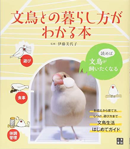 文鳥との暮らし方がわかる本