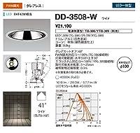 山田照明/ダウンライト DD-3508-W