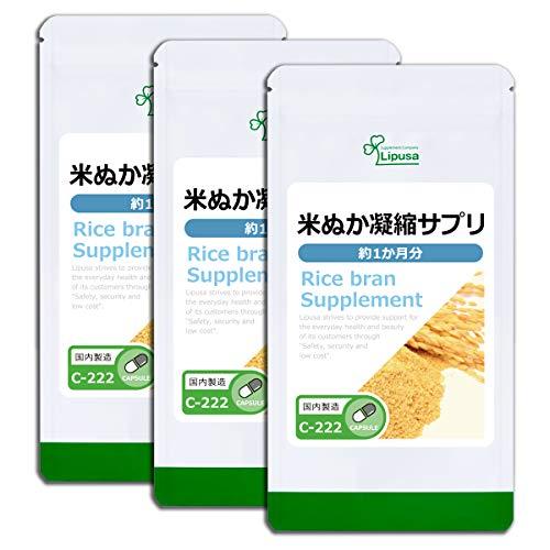 リプサ Lipusa 米ぬか凝縮サプリ 約1か月分×3袋 C-222-3