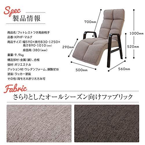明光ホームテック『フットレストつき高座椅子(KPHF)』