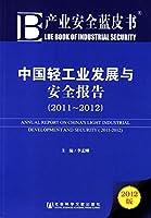 产业安全蓝皮书:中国轻工业发展与安全报告(2011~2012)