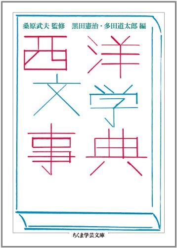 西洋文学事典 (ちくま学芸文庫)