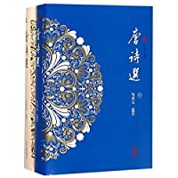 Poetry of the Tang Dynasty (Set of 2 volumes)(Chinese Edition)