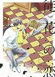 徒花の恋 (HertZ&CRAFT)
