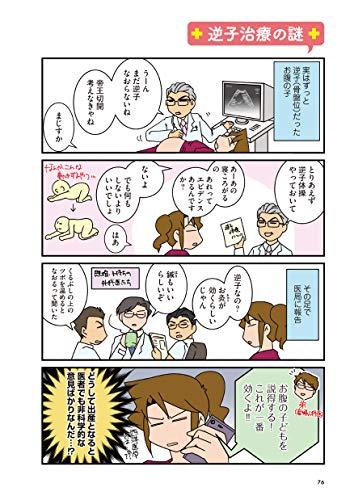 『外科医のママ道! 腐女医の医者道!エピソードゼロ (メディアファクトリーのコミックエッセイ)』の2枚目の画像