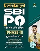 SBI PO PHASE 2 Main Exam Guide 2019 Hindi