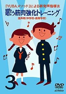 YUBAメソッドによる新発声指導法3「歌う筋肉強化トレーニング」~混声用(中学校・高等学校)~ [DVD]