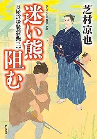 迷い熊阻む-長屋道場騒動記(3) (双葉文庫)