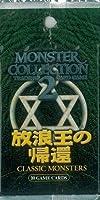 モンスターコレクション2「放浪王の帰還」