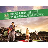超いきものまつり2016 地元でSHOW!! ~厚木でしょー!!!~ [Blu-ray]