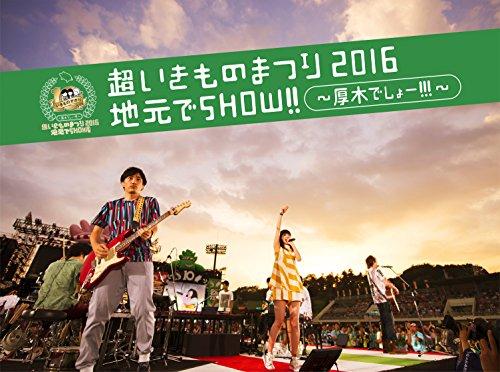 [画像:超いきものまつり2016 地元でSHOW!! ~厚木でしょー!!!~(初回生産限定盤) [DVD]]