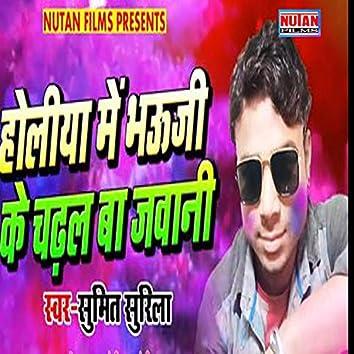 Holiya Me Bhauji Ke Chadhal Ba Jawani