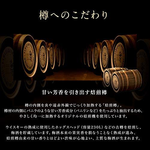 サントリー山崎蒸溜所貯蔵焙煎樽仕込梅酒[660ml]