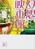 幻想映画館 (講談社文庫)