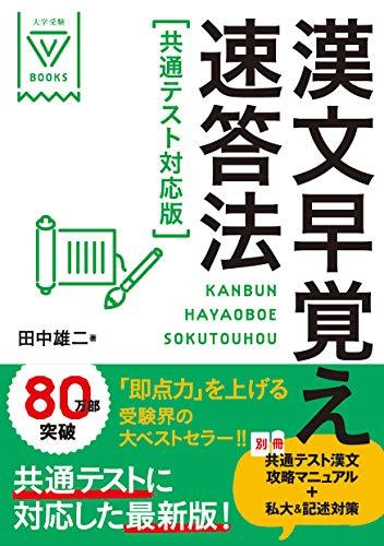 漢文早覚え速答法 共通テスト対応版 (大学受験VBOOKS)
