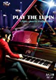 """PLAY THE LUPIN """"clips × parts collection""""[DVD]"""