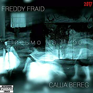 Письмо на небо (feat. Freddy Fraid)
