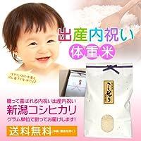 【出産内祝い】赤ちゃん体重米(赤ちゃんと同じ重さのお米)だっこしてね! のし紙付き