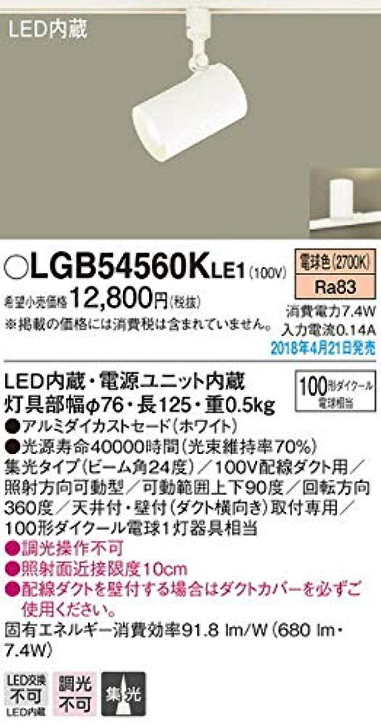 司教動ベンチパナソニック(Panasonic) スポットライト LGB54560KLE1 調光不可 電球色 ホワイト