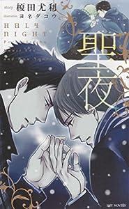榎田尤利作品集 3巻 表紙画像